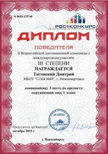 rostkonkursoct201519