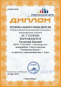 rostkonkursoct201520