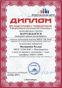rostkonkursoct2015t11