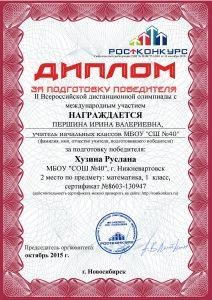 rostkonkursoct2015t12