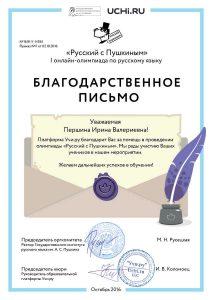 russkij_s_pushkinym_stranitsa_1