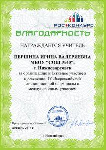 thanks-2-_stranitsa_1