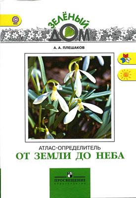 059--Атлас-определитель_cover