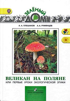 108--Великан-на-поляне-или-перв.-ур_cover