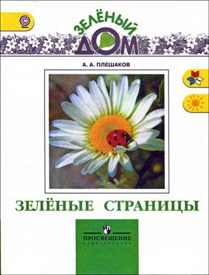 206--Зеленые-страницы_Плешаков-А_cover