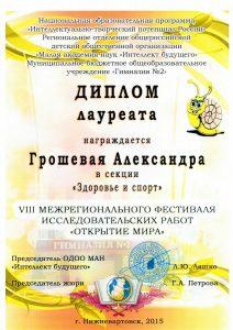 Грошевая - 2-в_1200
