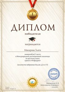 Макарова русский яз