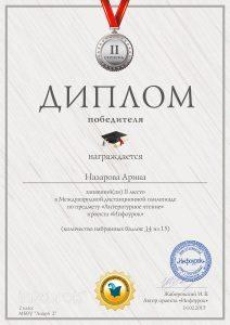 Назарова литер. чт
