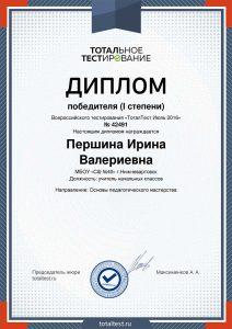 Pershina-Irina-Valerievna_totaltestru