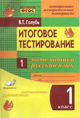 itogovoe_testir_matematika_russkij_yazyk_1kl__golub_v_t_2012_-64s