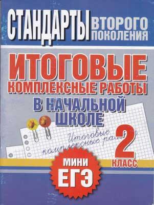itogovye-kompl-raboty-v-nach-shkole-2kl-_nyankovskaya-tanko_2011--40s