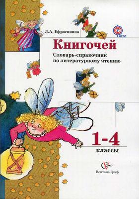 knigochej_slovar-sprav_po_lit_chteniyu_1-4kl__efrosinina_l_a_2013_-144s