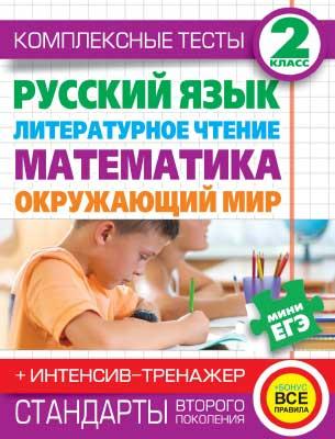 kompleksnye-testy-2kl-intensiv-trenazhyor_nyankovskaya-tanko_2014--128s