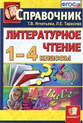 literaturnoe_chtenie_1-4_klassy_spravochnik_ignateva_tarasova_2012_-192s