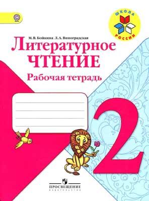 literaturnoe_chtenie_2kl_rab_tetrad_k_uch_klimanovoj_l_f_bojkina_2013_-96s