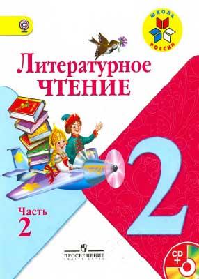 literaturnoe_chtenie_2kl_v_2ch_ch_2_klimanova_goreckij_2012_-224s