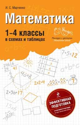 Matem-1-4.vp