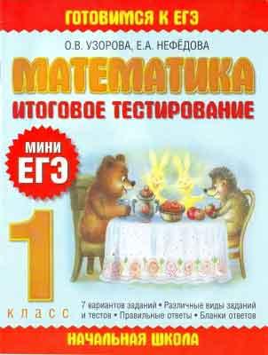 matematika_1kl_itog_testir_mini_egeh__uzorova_nefedova_2010_-16s