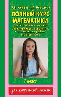 Uzorova_O._Polnyj_kurs_matematiki_1_klass-init.pdf