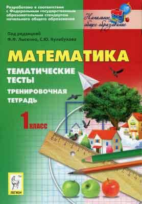 matematika_1kl_tematicheskie_testy_tren_tetr__pod_red_lysenko_f_f_2012_-96s