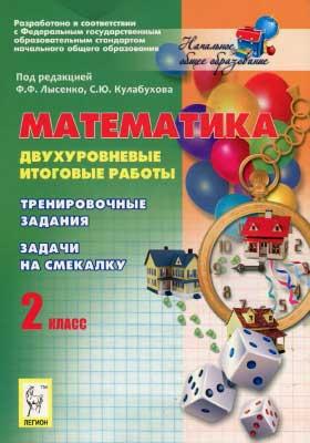 matematika_2_klass_dvuhurovnevye_itogovye_raboty_pod_red_lysenko_f_f
