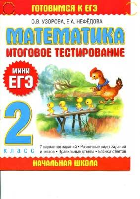 matematika_2kl_itog_testir_mini_egeh__uzorova_nefedova_2010_-16s
