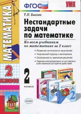 matematika_2kl_nestandartn_zad_po_matemat__bykova_t_p_2012_-128s