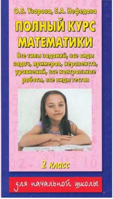 matematika_2kl_polnyj_kurs-vse_tipy_zadanij_uzorova_nefedova_2012_-288s