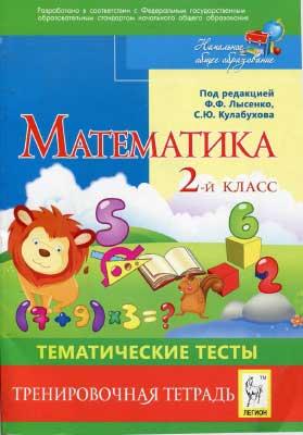 matematika_2kl_tematicheskie_testy_tren_tetr__pod_red_lysenko_f_f_2011_-128s