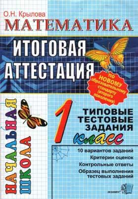matematika_itog_attest_1kl_tip_test_zadan__krylova_o_n_2011_-44s
