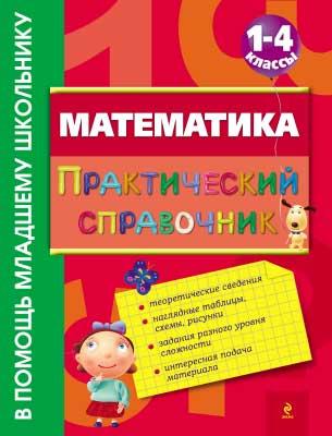 VMSh_Mathematica_PP.pdf