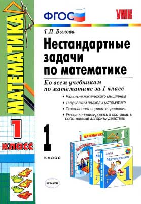 nestand_zad_po_matematike_1kl_bykova_2013_-144s