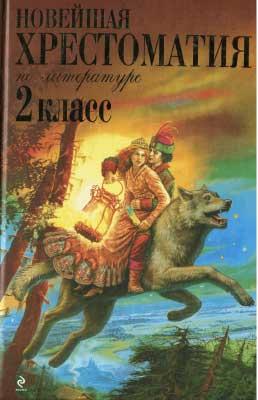 novejshaya_hrestomatiya_po_literature_2_klass_2013_-320s