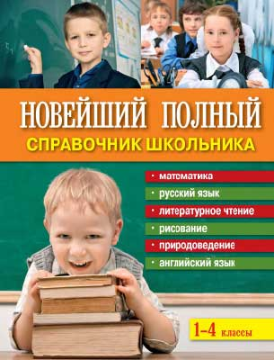 novejshij_polnyj_spravochnik_shkolnika_1-4kl__2012_-576s