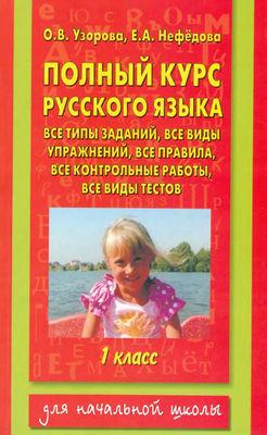 polnyj_kurs_russkogo_yazyka_vse_tipy_zadanij_1kl__uzorova_nefyodova_2012_-190s