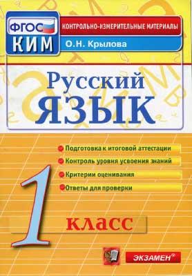 russkij_yazyk_1kl_kimy_krylova_o_n__2014_-80s