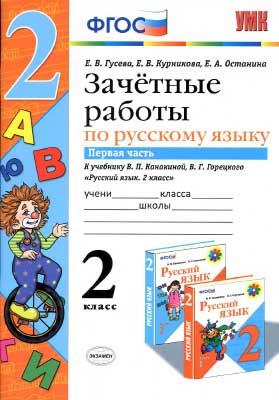 russkij_yazyk_2kl_zachetn_rab_k_kanakinoj_ch_1_guseva_2015_-48s
