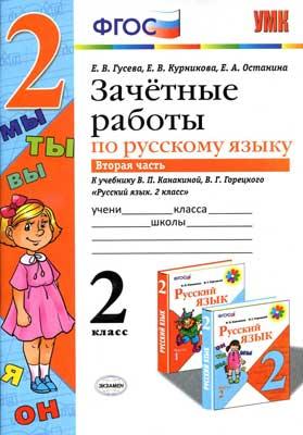 russkij_yazyk_2kl_zachetn_rab_k_kanakinoj_ch_2_guseva_2015_-64s