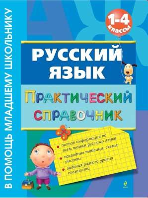 russkij_yazyk_prakt_spravochnik_1-4kl__bezkorovajnaya_e_v_2012_-128s