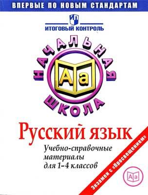 russkij_yazyk_uch_-sprav_materialy_1-4kl__kuznecova_m_i_2012_-158s