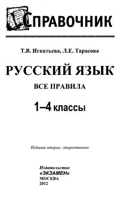 russkij_yazyk_vse_pravila_1-4kl_spravochnik_2012_-192s