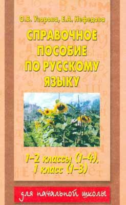 spravochnoe_posobie_po_russkomu_yazyku_1-2kl_uzorova_o_v_nefedova_e_l_2006_-276s