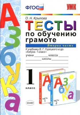 testy_obuchen_gramote_1kl_k_azbuke_goreckogo_ch_2_krylova_2015_-96s