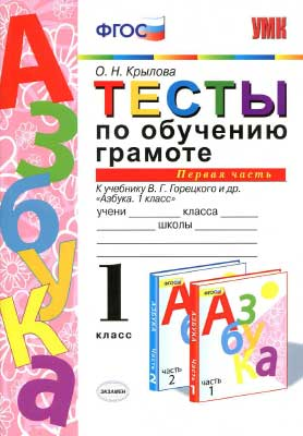 testy_obuchen_gramotn_1kl_k_azbuke_goreckogo_ch_1_krylova_2015_-96s