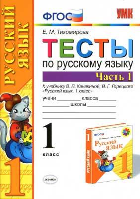testy_po_russk_yazyku_1kl_v_2ch_ch_1_k_uch_kanakinoj_goreckogo_2015_-64s