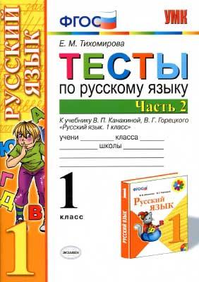 testy_po_russk_yazyku_1kl_v_2ch_ch_2_k_uch_kanakinoj_goreckogo_2015_-64s