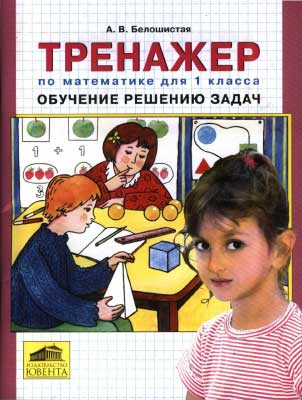 trenazhyor_po_matemat_1kl_obuchen_resh_zadach_beloshistaya_2007_-64s