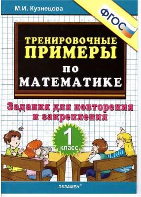 trenirov_primery_po_matemat_zadan_dlya_povt_i_zakrepl_1kl__kuznecova_m_i_2014_-32s