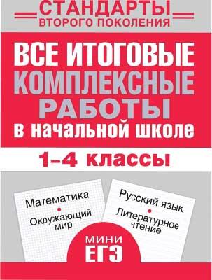 vse-itog-kompl-raboty-v-nach-shk-1-4kl-_nyankovskaya-tanko_2014--160s