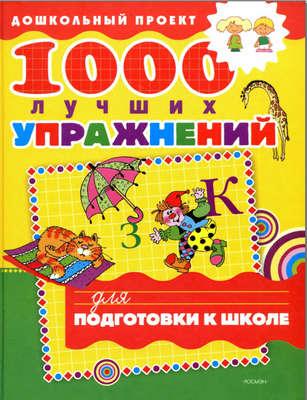 1000_luchshih_uprazhnenij_dlya_podgotovki_k_shkole_doshkolnyj_proekt_-2008